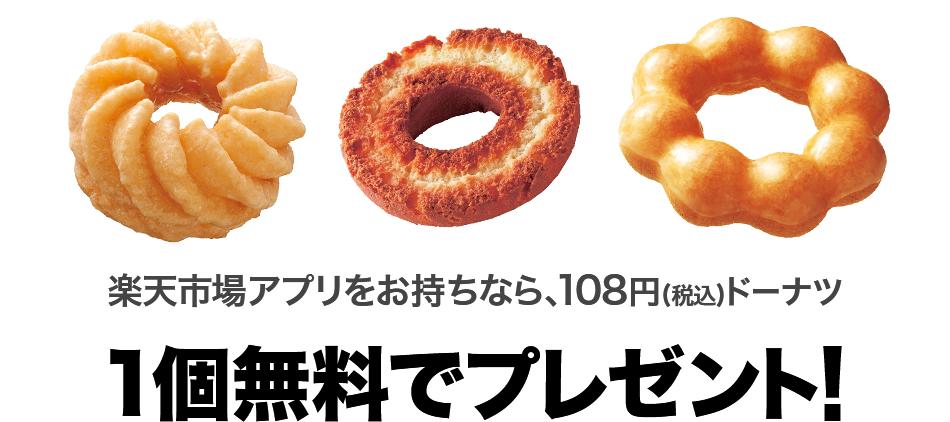 楽天市場アプリをお持ちなら108円(税込)のドーナツを一個無料でプレゼント!