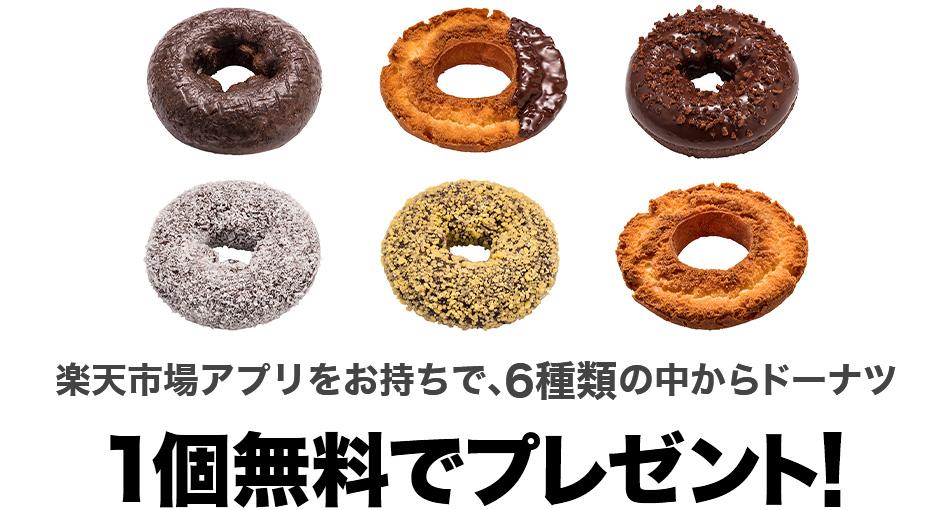 ミスド ドーナツ 種類
