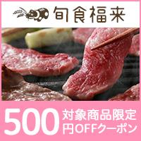 【先着4,000枚!】ふくしまプライド。体感キャンペーン500円OFFクーポン