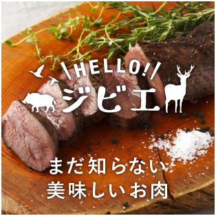 まだ知らないおいしいお肉に出会おう HELLO!ジビエ