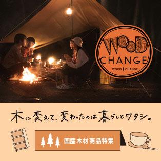 WOOD CHANGE