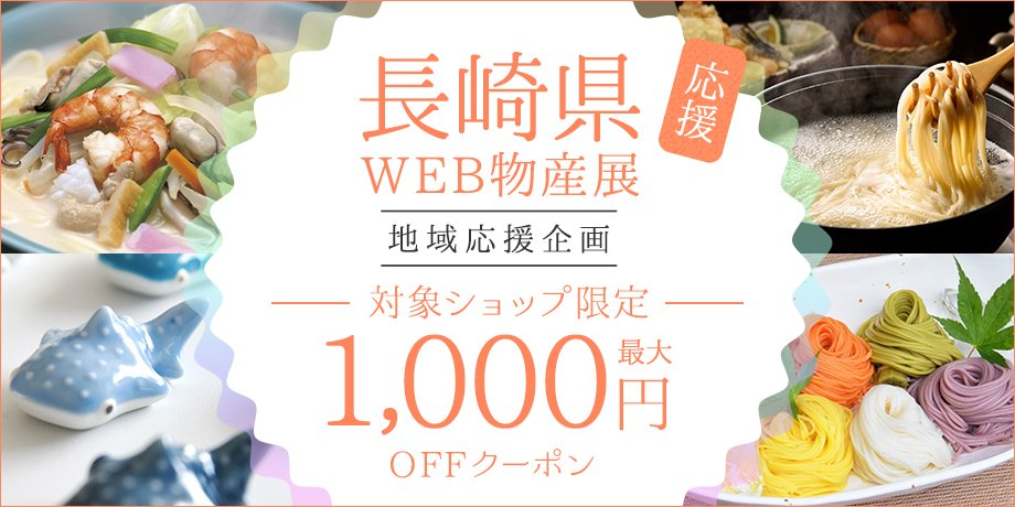 長崎県応援WEB物産展