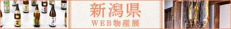 新潟県WEB物産展 ※サポーターに登録された方にクーポン配布中!(先着1,100枚まで)