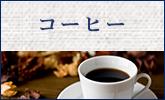 ピックアップvol.15|コーヒー
