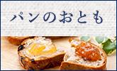 ピックアップvol.17|パンのおとも