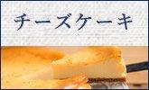 ピックアップvol.18|チーズケーキ