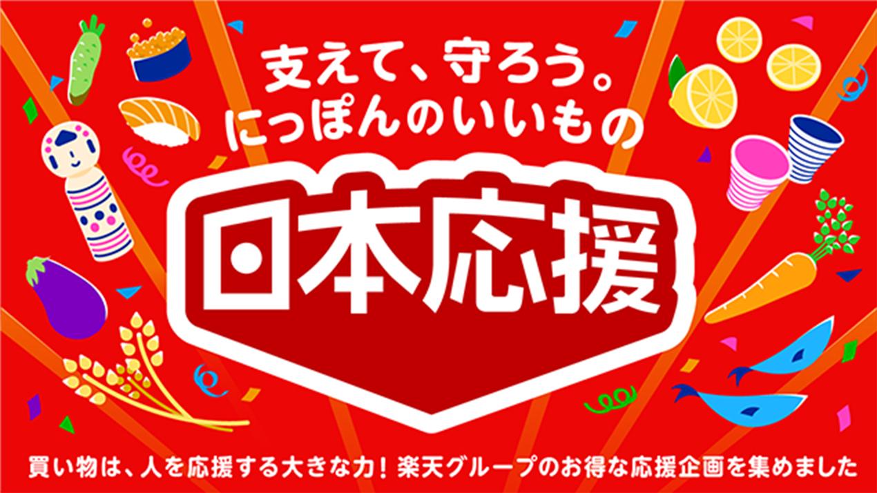 日本応援特集