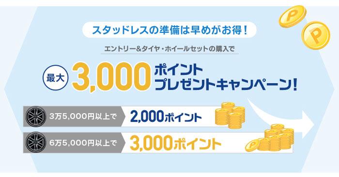 スタッドレスの準備は早めがお得!最大3,000ポイントプレゼント!