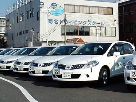 菊名ドライビングスクール