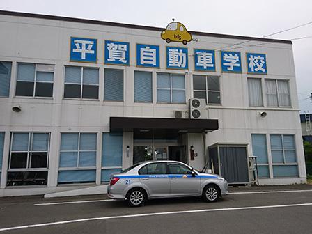 平賀自動車学校