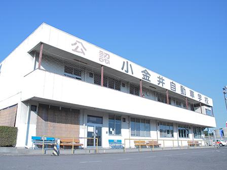小金井自動車学校