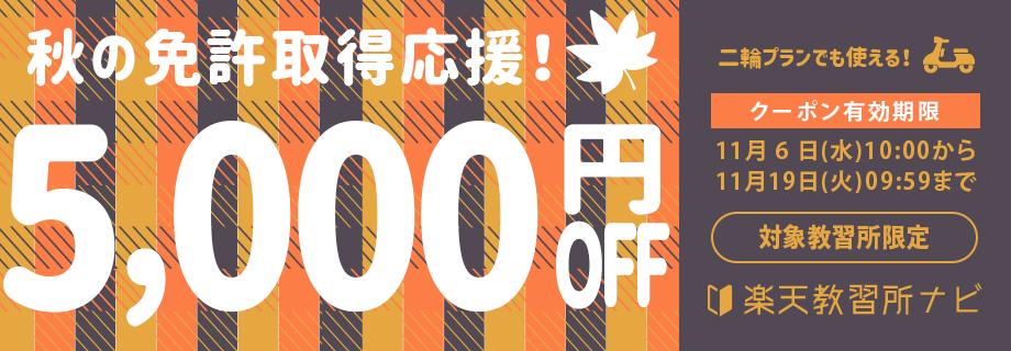 対象教習所限定5,000円OFFクーポン