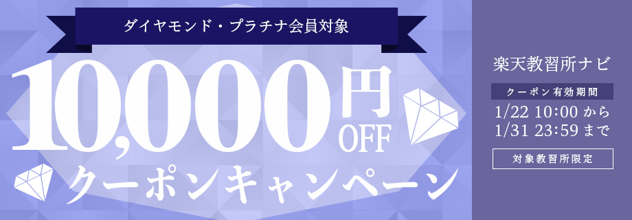 ダイヤモンドプラチナ会員限定対象教習所で使える10,000円OFFクーポン