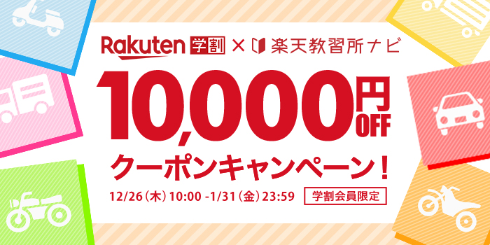 楽天学割会員限定10,000円OFFクーポン