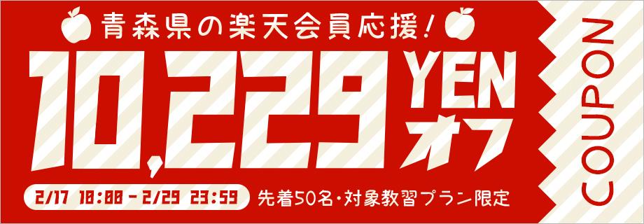 青森県楽天会員対象10,229円OFFクーポン