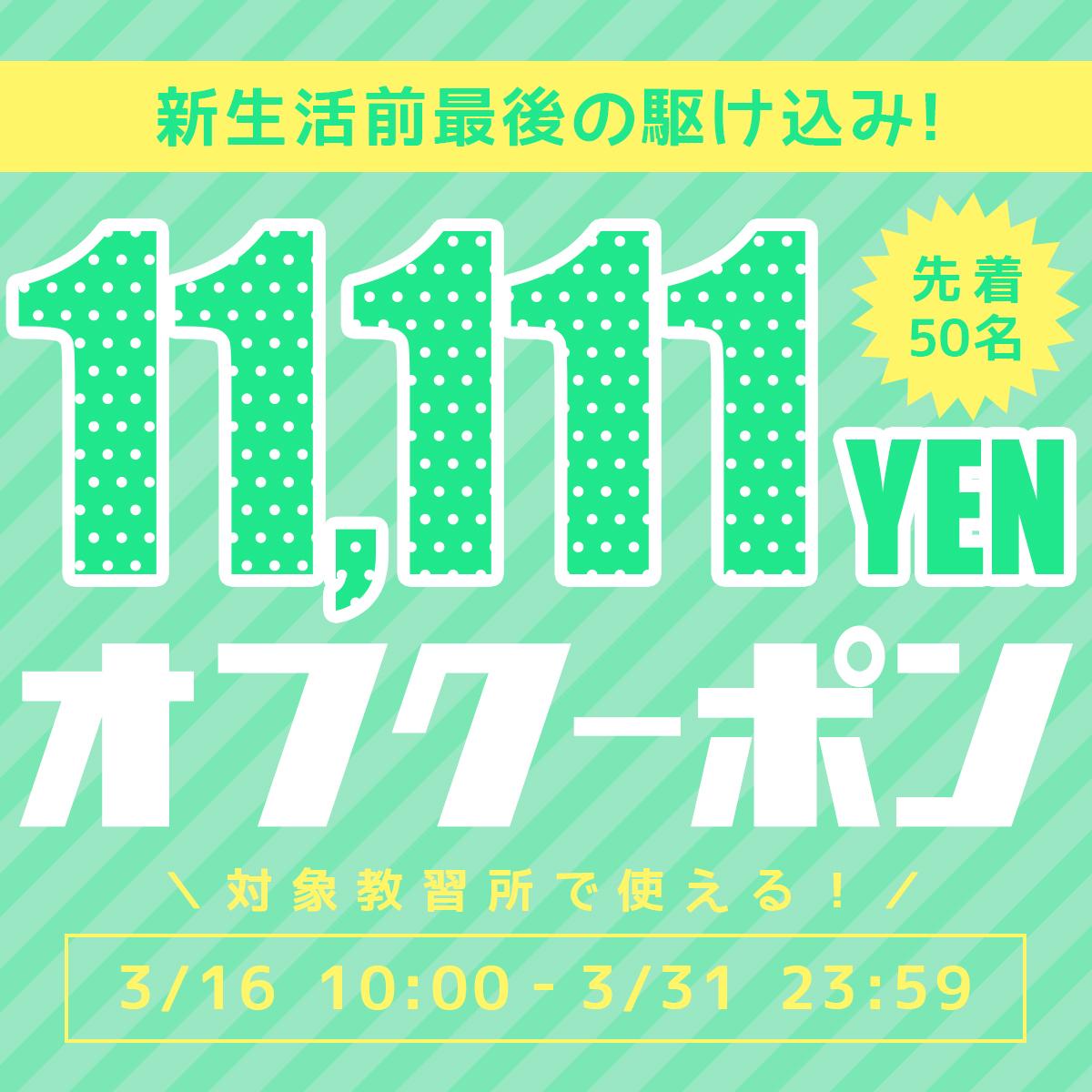 全会員対象11,111円OFFクーポン
