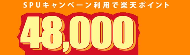 楽天教習所ナビ  SPU利用で48,000ポイントGET!!