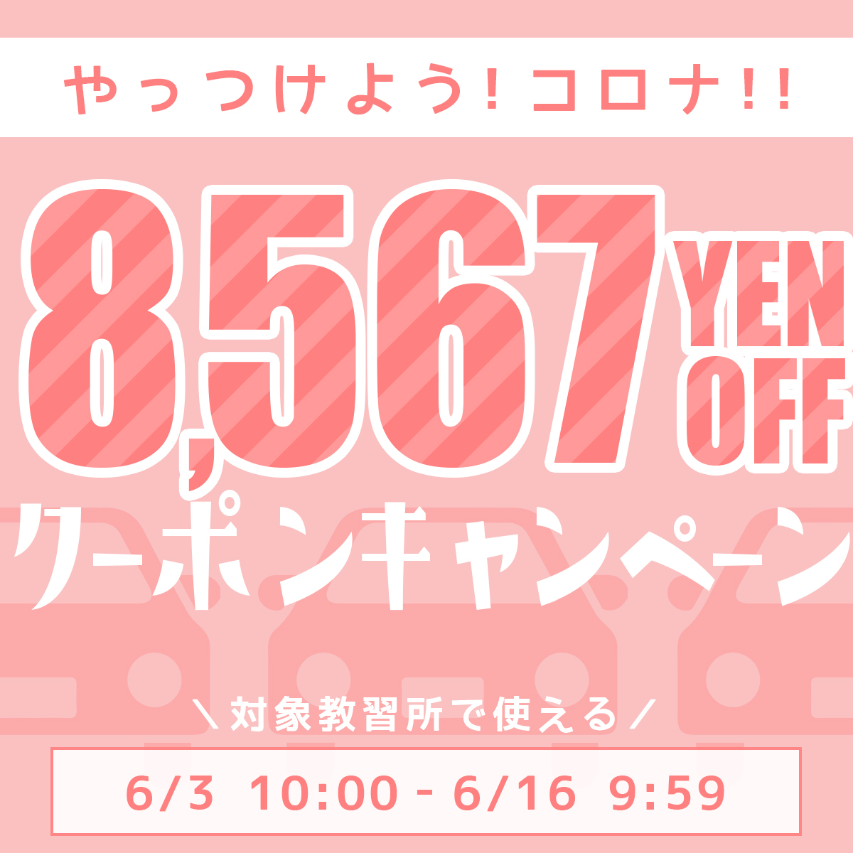 楽天教習所ナビ 対象教習所限定8,567円クーポン