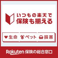 【楽天】保険の総合窓口
