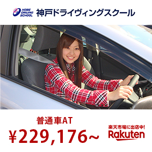 rakuten_driving_school_recommend_04
