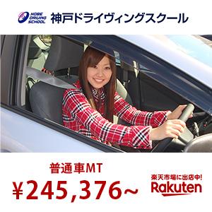 rakuten_driving_school_recommend_10