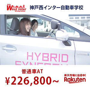 rakuten_driving_school_recommend_02