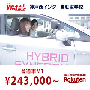rakuten_driving_school_recommend_08