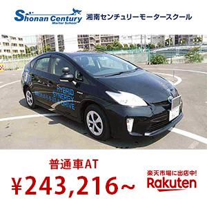 rakuten_driving_school_recommend_05