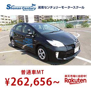rakuten_driving_school_recommend_11