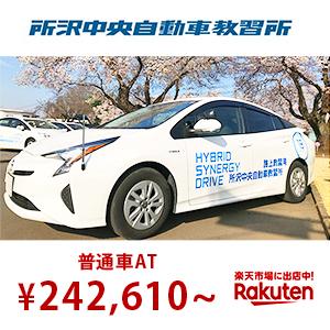 rakuten_driving_school_recommend_01