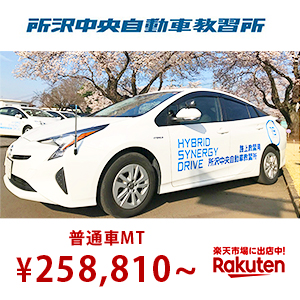 rakuten_driving_school_recommend_07