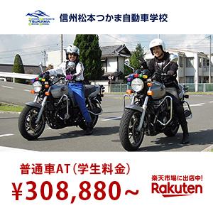rakuten_driving_school_recommend_06