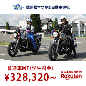 rakuten_driving_school_recommend_12