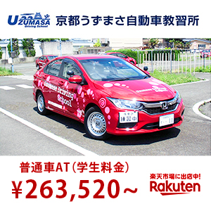 rakuten_driving_school_recommend_03