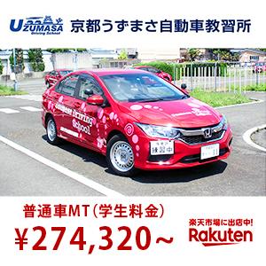 rakuten_driving_school_recommend_09