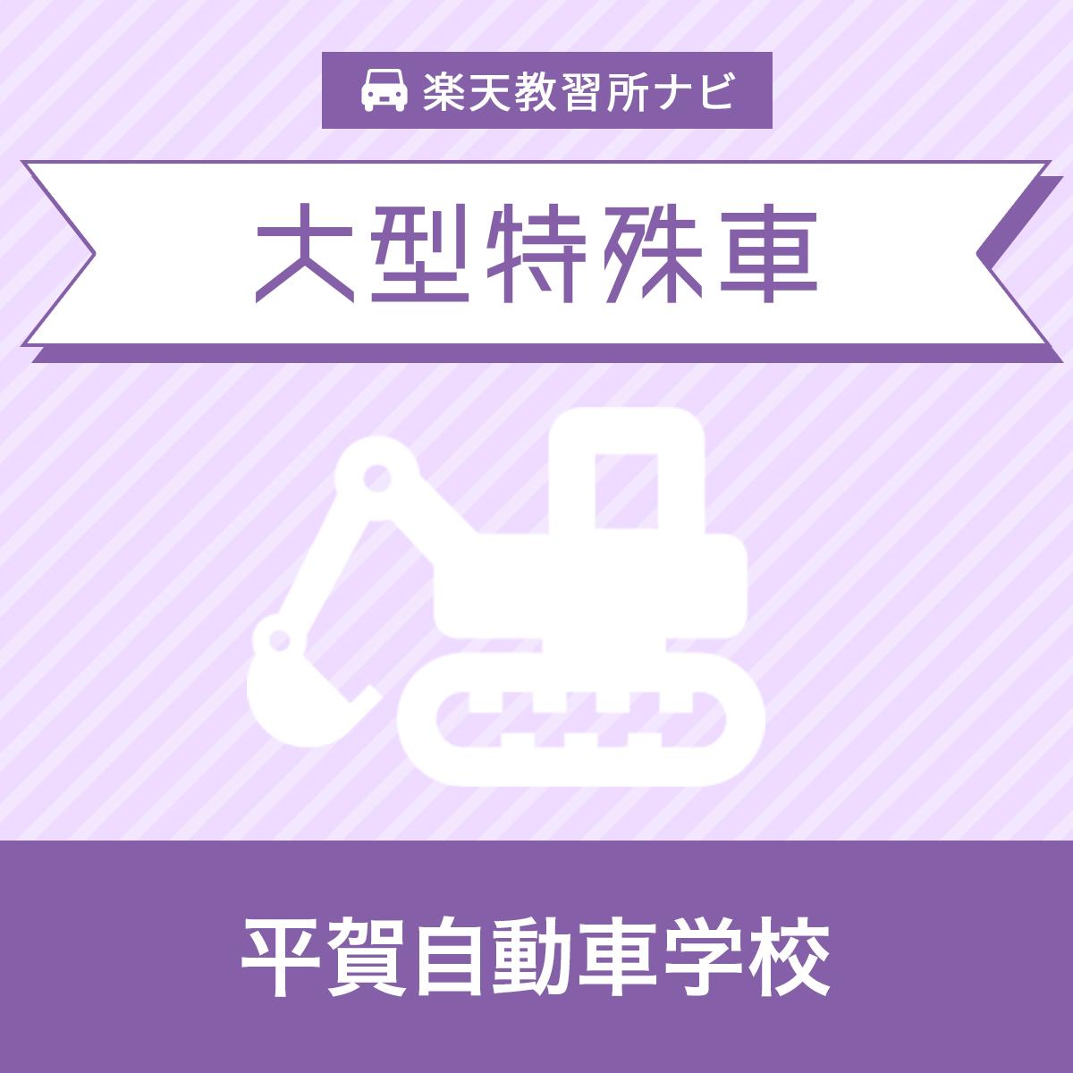 平賀自動車学校  レコメンド01