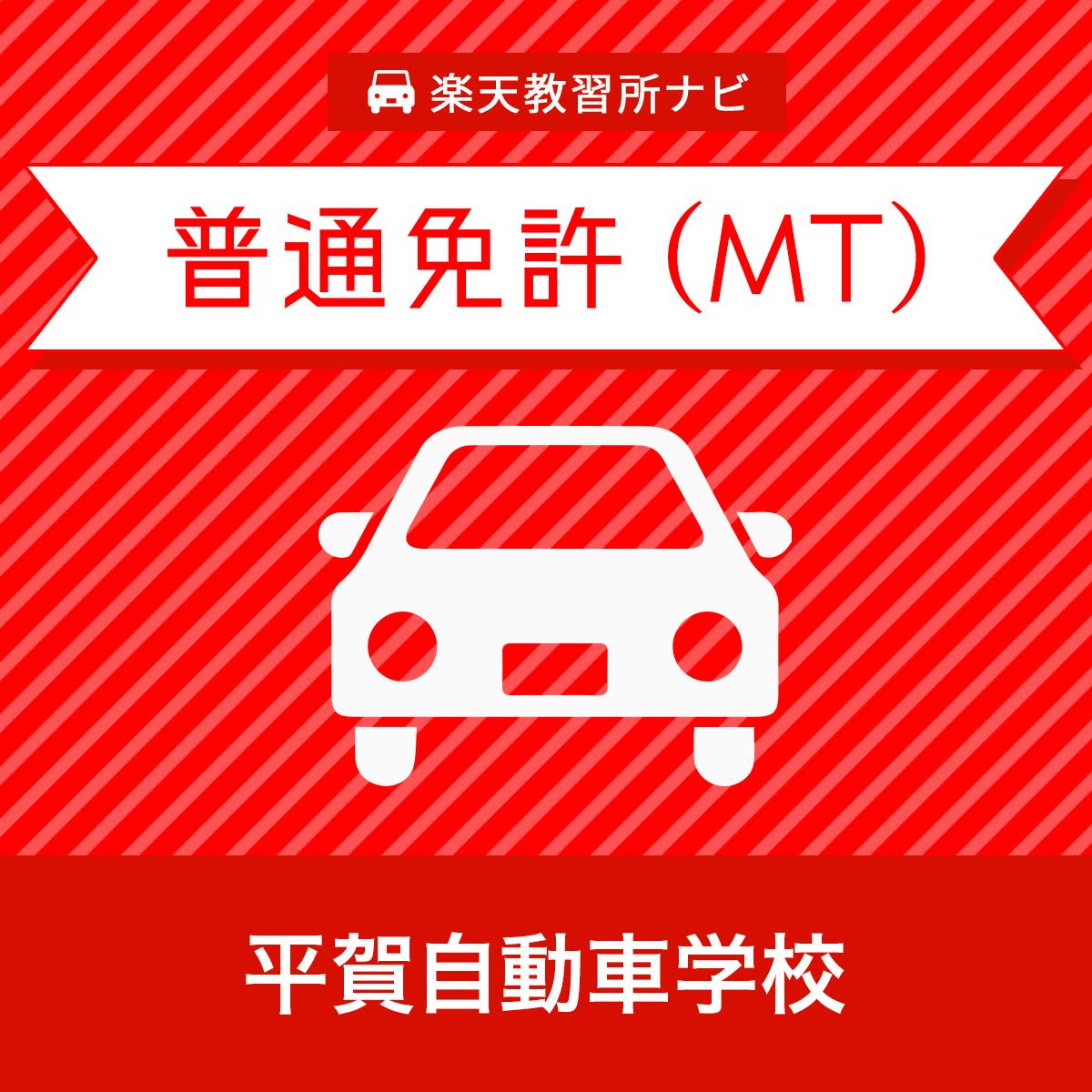 平賀自動車学校  レコメンド02