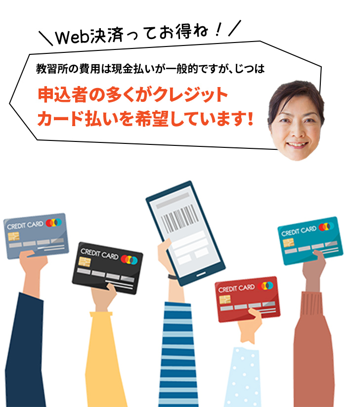 申込者の多くがクレジットカード払いを希望しています
