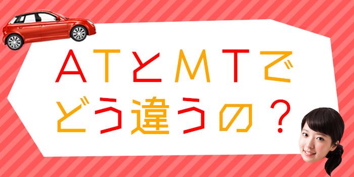 楽天教習所ナビ AT/MT特集