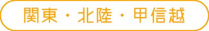 関東北陸甲信越