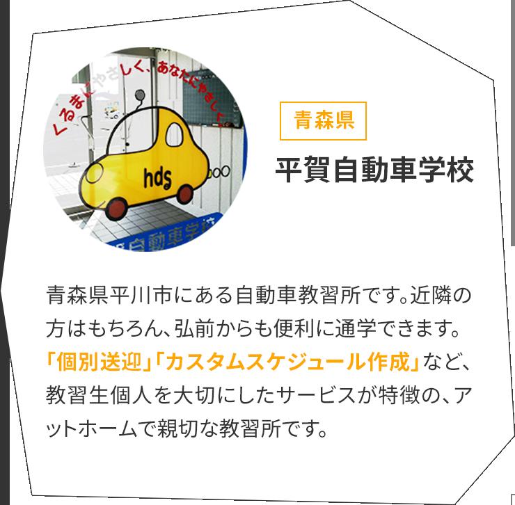 平賀自動車学校の特徴