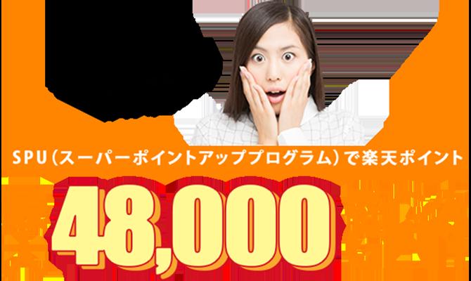 SPU利用で48,000ポイントGET!!