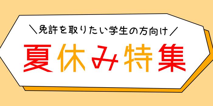 楽天教習所ナビ 夏休み特集