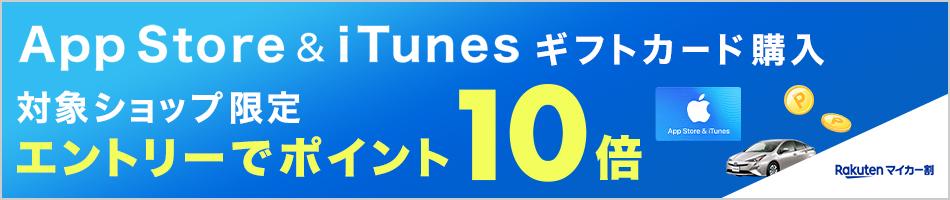 App Store&iTunes ギフトカード購入 対象ショップ限定 エントリーでポイント10倍