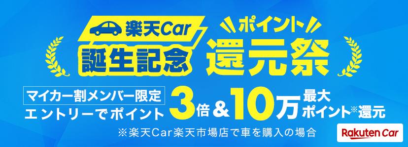 楽天Car誕生記念ポイント還元祭