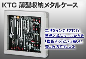 KTC 薄型収納メタルケース 工具 ...