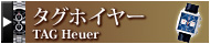 タグホイヤー(TAG Heuer)|ブランド市場