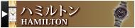 ハミルトン(HAMILTON)|ブランド市場