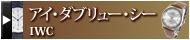 アイ・ダブリュー・シー(IWC)|ブランド市場