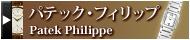 パテック・フィリップ(Patek Philippe) |ブランド市場